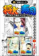 【極!合本シリーズ】 将太の寿司 全国大会編&World Stage2巻