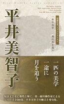 川柳作家ベストコレクション 平井美智子