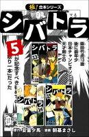 【極!合本シリーズ】 シバトラ5巻