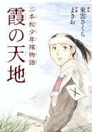 【無料ためし読み】二本松少年隊物語 霞の天地