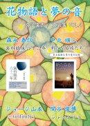 花物語と夢の音 文学案内 / 文芸集VOL.4