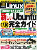 日経Linux(リナックス) 2018年 1月号 [雑誌]