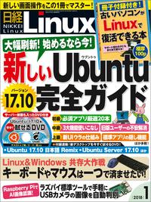 日経Linux(リナックス) 2018年 1月号 [雑誌]【電子書籍】[ 日経Linux編集部 ]