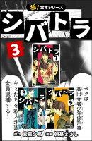 【極!合本シリーズ】 シバトラ3巻