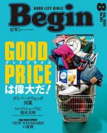 Begin(ビギン) 2020年8月号【電子書籍】