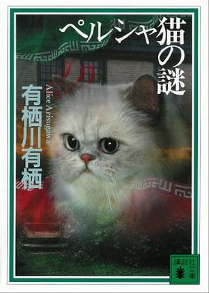 ペルシャ猫の謎【電子書籍】[ 有栖川有栖 ]