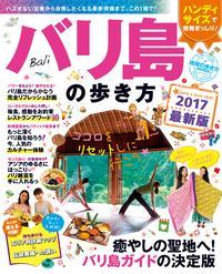 地球の歩き方MOOK バリ島の歩き方 2017【電子書籍】