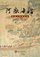 河岳海疆ー院藏古輿圖特展