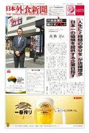 【2018/6/5号】 日本外食新聞