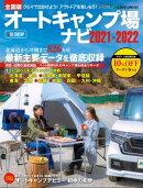 アクティブライフ・シリーズ025 全国版 オートキャンプ場ナビ2021-2022