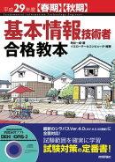 平成29年度【春期】【秋期】 基本情報技術者 合格教本