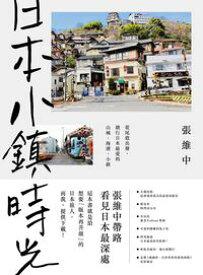 日本小鎮時光:從尾道出發,繞行日本最愛的山城、海濱、小鎮【電子書籍】[ 張維中 ]