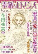 素敵なロマンス Vol.19