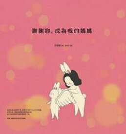 謝謝?,成為我的媽媽Mom always love you【電子書籍】[ 具鏡善(Gu GyungSeon) ]