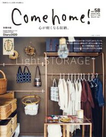 Come home! vol.58心が軽くなる収納。【電子書籍】[ 主婦と生活社 ]