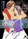 蓮愛ーREN・AIー(3)【電子書籍】[ 湊よりこ ]