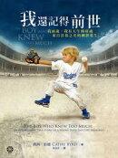 我還記得前世:我兩歲,我有天生棒球魂ーー來自洋基之光的轉世重生!