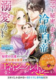 ママと秘密の赤ちゃんは、冷徹皇帝に溺愛されています【電子書籍】[ 吉澤紗矢 ]