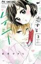 恋するレイジー(3)【電子書籍】[ 星森ゆきも ]