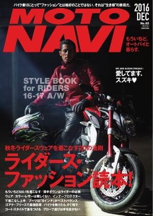 MOTO NAVI(モトナビ) NO.85 2016 DecemberNO.85 2016 December【電子書籍】