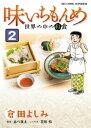 味いちもんめ 世界の中の和食(2)【電子書籍】[ あべ善太 ]