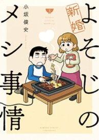 新婚よそじのメシ事情【カラー増量版】 (3)【電子書籍】[ 小坂俊史 ]
