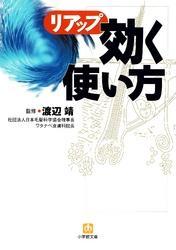 リアップ「効く使い方」(小学館文庫)【電子書籍】[ 渡辺靖 ]
