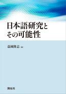 日本語研究とその可能性
