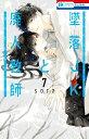 墜落JKと廃人教師 7【電子書籍】[ sora ]