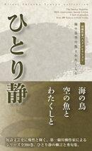 川柳作家ベストコレクション ひとり静