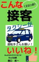 こんな接客タクシーがいいね!