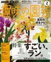 NHK 趣味の園芸 2017年2月号[雑誌]【電子書籍】
