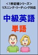 中級英語:2000単語(リスニング・リーディング対応、TOEIC600点レベル)1秒記憶シリーズ