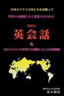 日本のイヤミな女たちを見限って 世界のお嬢様たちと恋愛するための簡単な英会話 & 目からウロコの世界のお嬢様た…
