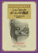 シャーロック・ホームズの復活 【新訳版】