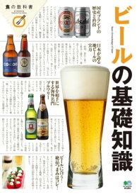 ビールの基礎知識【電子書籍】