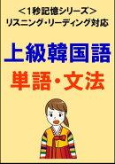 上級韓国語:2000単語・文法(リスニング・リーディング対応、TOPIK高級レベル)1秒記憶シリーズ