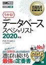 情報処理教科書 データベーススペシャリスト 2020年版【電子書籍】[ 三好康之 ]