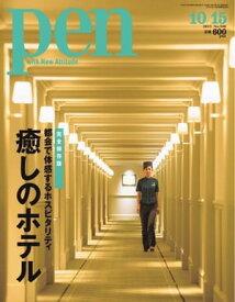 Pen 2013年 10/15号2013年 10/15号【電子書籍】