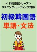 初級韓国語:2000単語・文法(リスニング・リーディング対応、TOPIK初級レベル)1秒記憶シリーズ