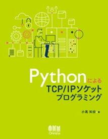 PythonによるTCP/IPソケットプログラミング【電子書籍】[ 小高知宏 ]