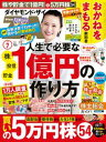 ダイヤモンドZAi 19年7月号【電子書籍】[ ダイヤモンド社 ]