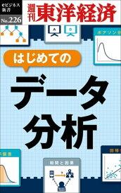 はじめてのデータ分析週刊東洋経済eビジネス新書No.226【電子書籍】