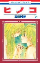 ヒノコ【期間限定無料版】 2
