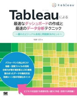 Tableauによる最適なダッシュボードの作成と最速のデータ分析テクニック 〜優れたビジュアル表現と問題解決のヒント〜