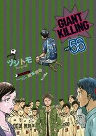 GIANT KILLING(56)【電子書籍】[ ツジトモ ]