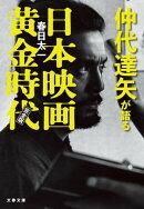 仲代達矢が語る日本映画黄金時代 完全版