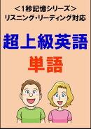 超上級英語:1500単語(リスニング・リーディング対応、TOEIC900点レベル)1秒記憶シリーズ