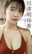 【デジタル限定】川津明日香写真集「高く、美しく。」