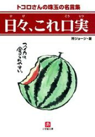日々、これ口実(小学館文庫)【電子書籍】[ 所ジョージ ]